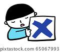 徐NG兒童矢量Aoiirokun 65067993