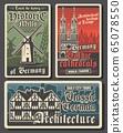 Germany travel retro posters, German landmarks 65078550