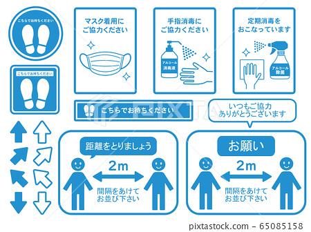 社交距離和感染預防02的插圖 65085158