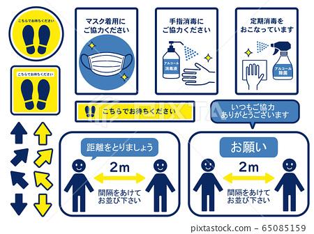 社交距離和感染預防03的插圖 65085159