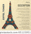 Eiffel tower floral pattern background 65115951