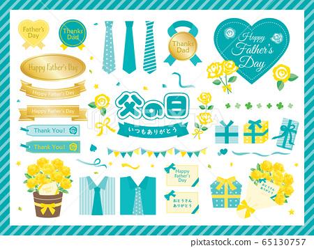 設置父親節的鮮花,禮物和標題插圖 65130757