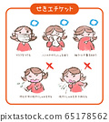 Infectious disease control cough etiquette illustration 65178562