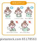 Infectious disease control cough etiquette illustration 65178563