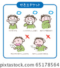 Infectious disease control cough etiquette illustration 65178564