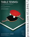 Pingpong Poster Template Vector Illustration 65184671