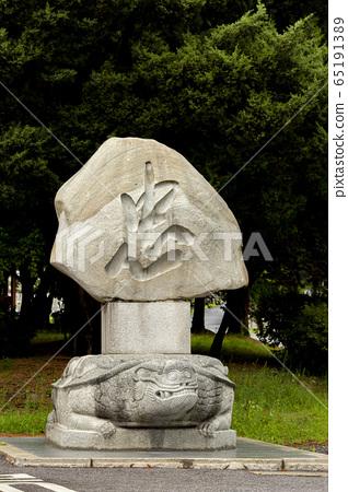 奈良愛國者愛國者分館國家紀念館 65191389
