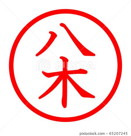 Yagi logo 65207245