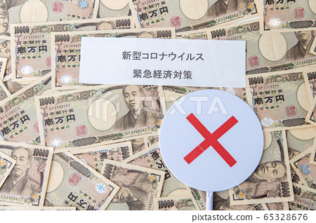 [Urgent Economic Measures Badge 10,000 Yen Bill] 65328676