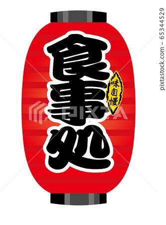 전통적인 초롱 초롱 일러스트 식당 | 흰색 배경 65344529