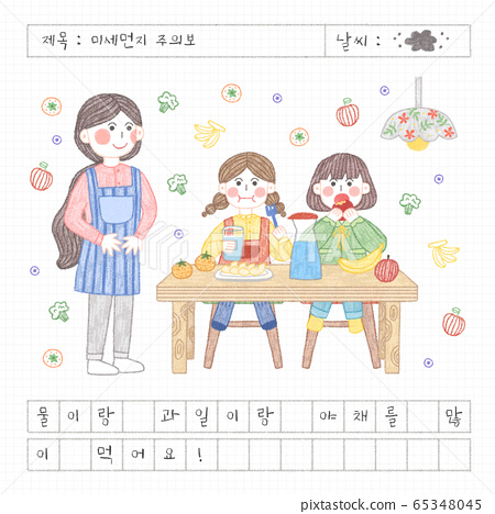 Child's diary concept, Children daily routine illustration 005 65348045
