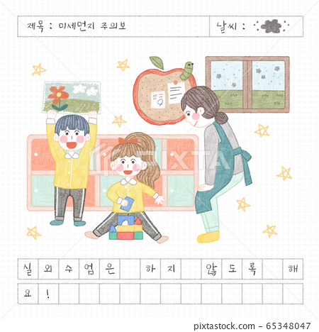 Child's diary concept, Children daily routine illustration 009 65348047