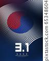 An emblem of Korea, national flag Taegeuk 003 65348604
