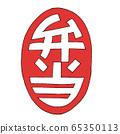 """"""" Bento""""手繪標識 65350113"""