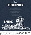 Retro boho floral pattern Giza Sphinx 65424005