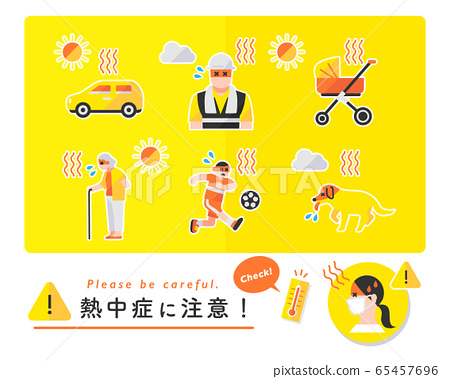 中暑警告圖標集 65457696