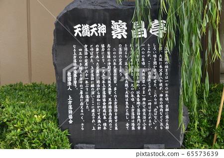 """A stone monument of """"Tenman Tenjin Shigemoritei"""" (Kamibashi 2-chome, Kita-ku, Osaka City, Osaka Prefecture) 65573639"""