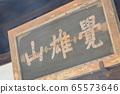"""จำนวนภูเขาของ """"Kakuozan"""" (Kaoin, Sanmon / Sagakitabori-cho, Ukyo-ku, Kyoto) 65573646"""
