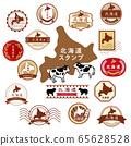 홋카이도 우표 집 65628528