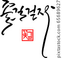 Let's walk the flower path, calligraphy 65689627