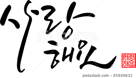 I love you, calligraphy 65689632