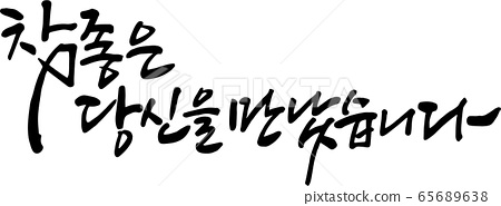 You're so good, calligraphy; 65689638