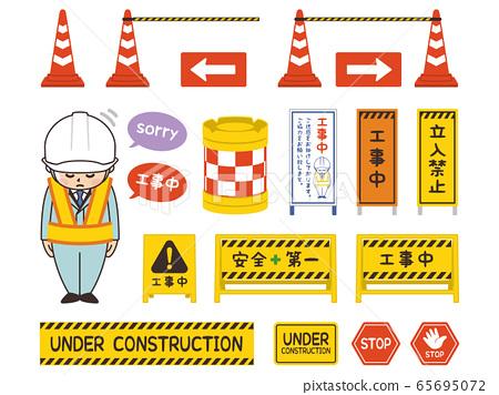 正在建設中設置招牌標誌 65695072