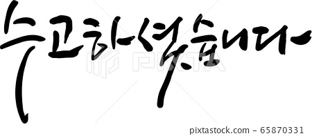 Thank you, calligraphy 65870331