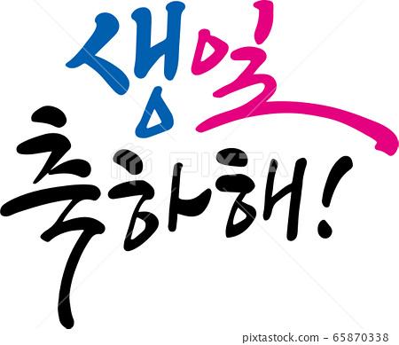 Happy birthday, calligraphy 65870338
