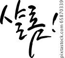 Shalom, Calligraphy 65870339