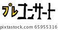 """刻字字母""""音樂會前"""" 65955316"""