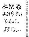 """字母字符""""可讀和不可讀的字符"""" 65955317"""
