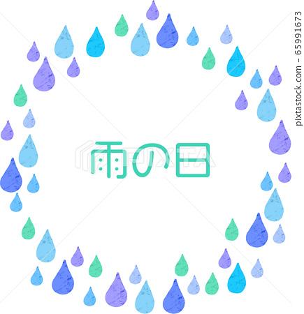 雨滴圓框與文本蠟筆 65991673