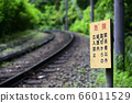 Signs forbidden to enter the track [Hakone Tozan Railway] 66011529