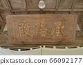""" Choyoden""的数量(Eiheiji /福井县吉田郡Eeiheiji-cho Shii 5-15) 66092177"