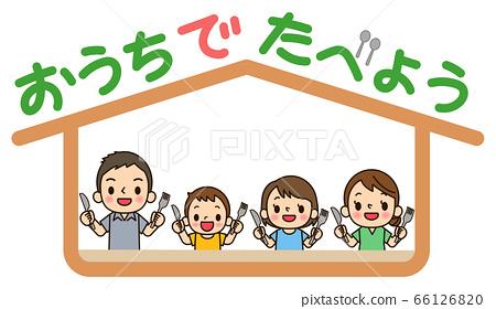 """四個短袖父母和孩子用刀子和叉子說""""我們在家吃飯"""" 66126820"""