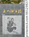 """ Blue Zenkaibashi""纪念碑(大分县矢吹/中津市) 66129827"