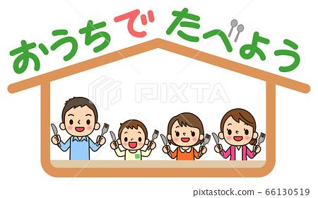 """四個長袖的父母和孩子用刀子和叉子說""""我們在家吃飯"""" 66130519"""
