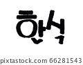 Hansik hand written in korean food name in hangeul 66281543