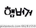 Hamburger hand written in korean food name in hangeul. 66281550