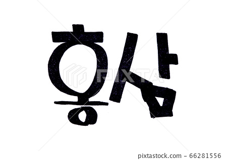 Hongsam hand written in korean food name in hangeul 66281556