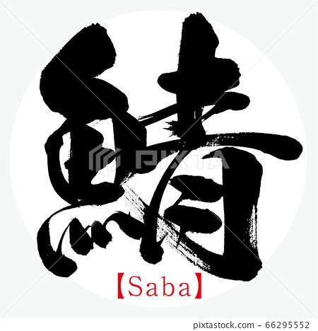 鯖魚/薩巴島(書法/手寫) 66295552