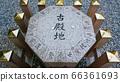 Sarutahiko神社的方向石 66361693