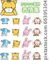 可愛的動物上半身表達集合 66395304