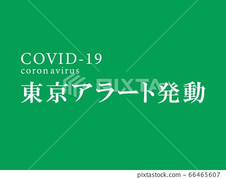 Activate Tokyo Alert 66465607