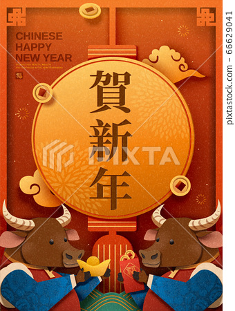 Chinese new year celebrating poster 66629041