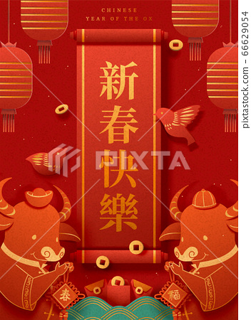 Chinese new year poster 66629054