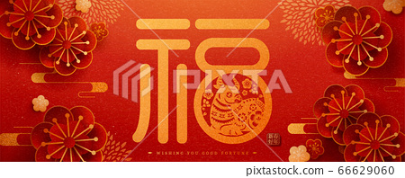 Chinese new year banner 66629060