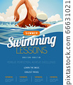 Swimming lesson promotion poster 66631021