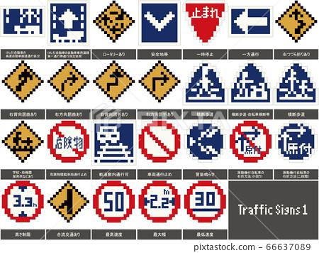 Traffic sign material illustration-1 66637089